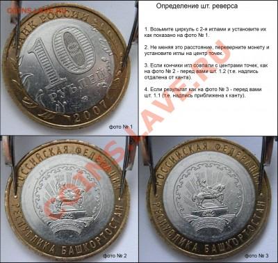 10 рублей Башкортостан, определение шт. (Учебное пособие) - P1222308.JPG
