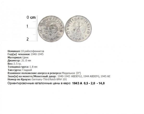 10 Пфенингов 1943 - 22.09 2008