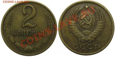 Монеты 1958 года. Фото. - 2 копейки 1958