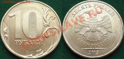 Монеты 2013 года (по делу) Открыть тему - модератору в ЛС - 10р13ММД