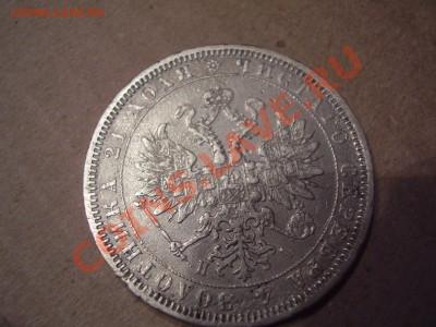 Рубль 1872 - P3250036.JPG
