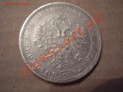 Рубль 1872 - P3250037.JPG