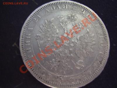 Рубль 1872 - P3290055.JPG