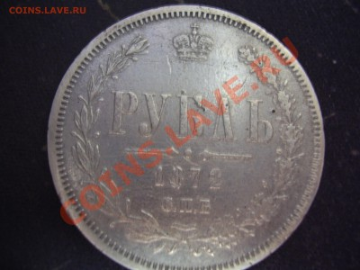 Рубль 1872 - P3290057.JPG