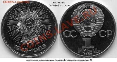 Фото редких разновидностей Юбилейных монет СССР 1965-1991 гг - ПОБЕДА-40 (новодел, шт.В)
