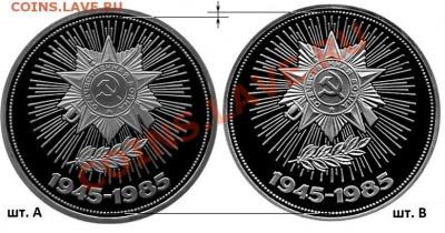 Фото редких разновидностей Юбилейных монет СССР 1965-1991 гг - ПОБЕДА-40 (сравнение шт. А и В)