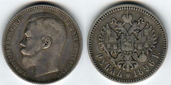 Куплю рубль 1896(АГ) - 1896АГ