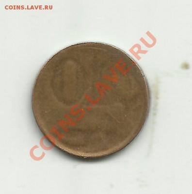 Бракованные монеты - 10 коп.