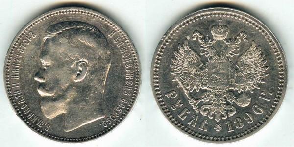 Куплю рубль 1896(АГ) - 1896АГ_