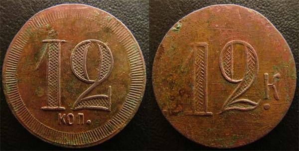Трактирный(?) жетон 12 копеек - нужна оценка и консультация - 12kop