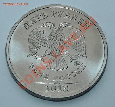 Монеты 2013 года (по делу) Открыть тему - модератору в ЛС - IMG_6152.JPG