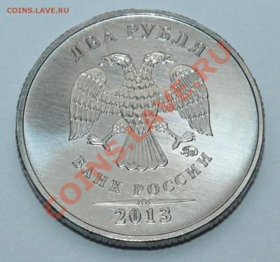Монеты 2013 года (по делу) Открыть тему - модератору в ЛС - IMG_6174.JPG