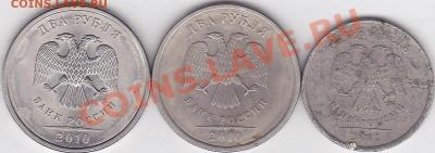 Бракованные монеты - 1-2 р.