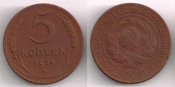 ТРИ симпатишных медных пятачка 1924 (до 26.09) - 5kop1924-1