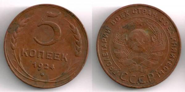 ТРИ симпатишных медных пятачка 1924 (до 26.09) - 5kop1924-2