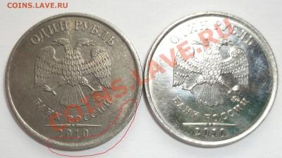 Бракованные монеты - DSCF157