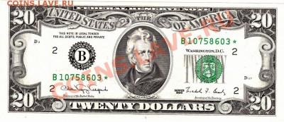 20 долларов 1990 года с замещением - IMG