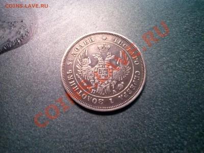 25 kopeek 1849 ОЦЕНКА! - CAM00327