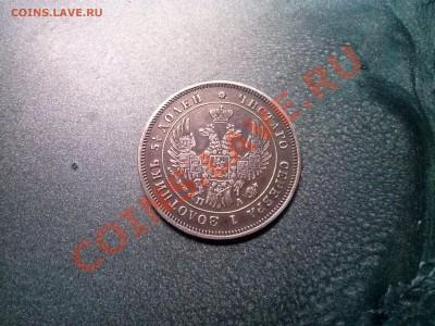 25 kopeek 1849 ОЦЕНКА! - CAM00324