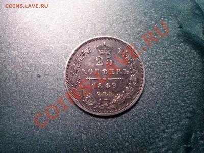 25 kopeek 1849 ОЦЕНКА! - CAM00323