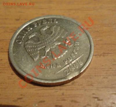 Бракованные монеты - DSC01838.JPG