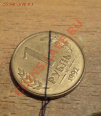 Бракованные монеты - DSC01845.JPG