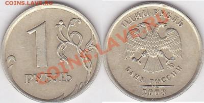 Бракованные монеты - 1 р. 2008 г. (ММД)