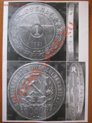 Упаковка монет для пересыла почтой. - IMG_2558.JPG