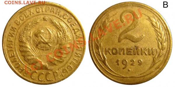 Фото редких и нечастых разновидностей монет СССР - 29