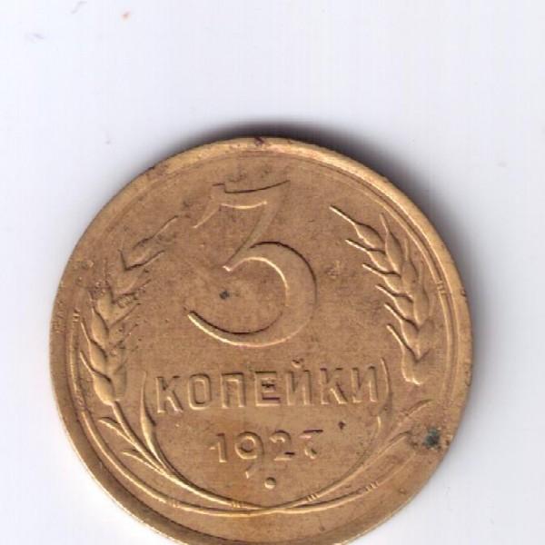 3 копейки 1927г - 13