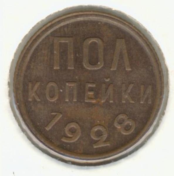 Пол копейки 1928 - 1928