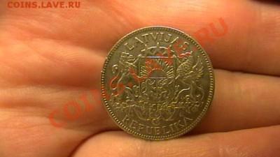 Латвия 1924 г. 1 лат до 12.02.2013 - IMGA0209.JPG