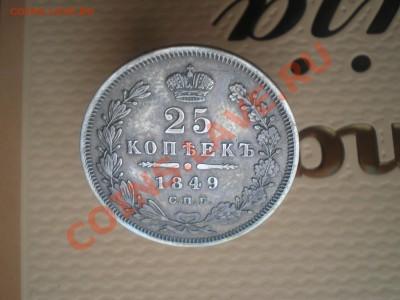 25 kopeek 1849 ОЦЕНКА! - 111 010.JPG