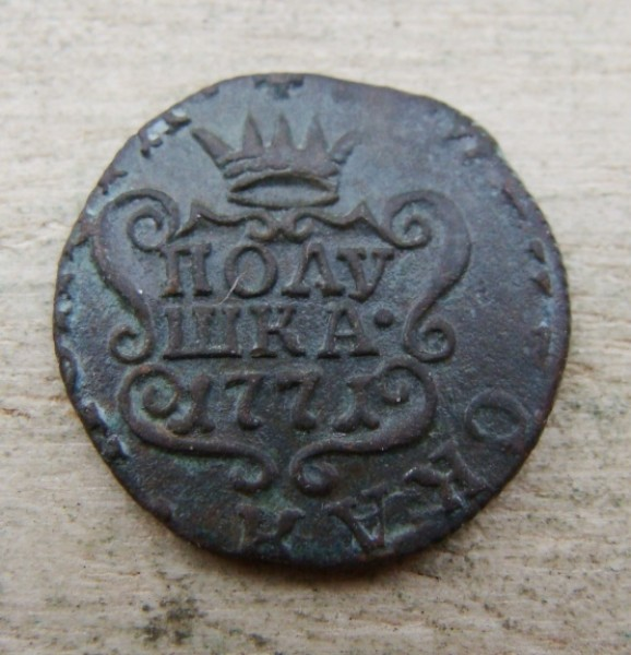 Полушка Сибирь 1771 г. до 30.09.2008 г. - DSC02564.JPG