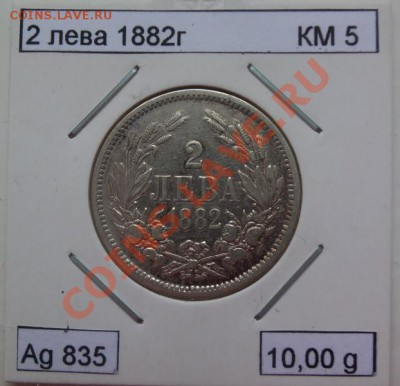( Ag) Болгария 2 лева Освобождение 1882г до 12.02.13 в 22.00 - 101_2794