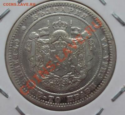 ( Ag) Болгария 2 лева Освобождение 1882г до 12.02.13 в 22.00 - 101_2795
