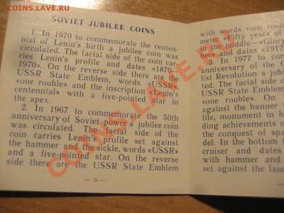 Комплект Староделов PROOF 1965,67,70,75,77г в коробке. - Изображение 008