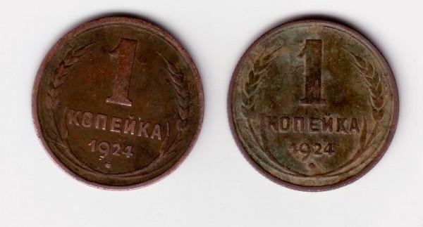 1 коп 1924г-2шт - 1-24-1