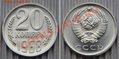 20 коп 1968 из набора ГБ СССР  до 22:22 14 февраля - 20 68