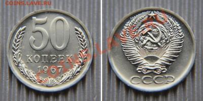 50 коп 1967 из набора ГБ СССР  до 22:22 14 февраля - 50 67 14