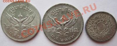 Монеты Таиланда на оценку . - IMG_6980