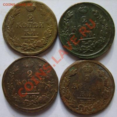 2 коп 1810-17 ЕМ НМ;19-21НМ;23 ФГ;24 ПГ;25 ИК,НГ,ИШ;26-28 ИК - S8300474.JPG