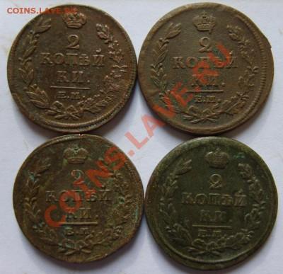 2 коп 1810-17 ЕМ НМ;19-21НМ;23 ФГ;24 ПГ;25 ИК,НГ,ИШ;26-28 ИК - S8300472.JPG