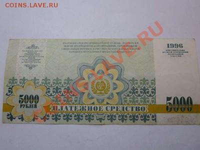 5000 рублей 1996 Республика Хакасия 15.02.2013 22:30 - 135894543286926412
