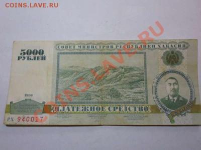 5000 рублей 1996 Республика Хакасия 15.02.2013 22:30 - 135894550517037437