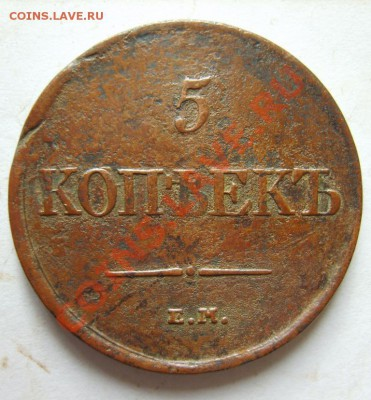 5 коп. 1831 г. ЕМ до 10.02.13 в 22:00 по Москве - S8300480.JPG