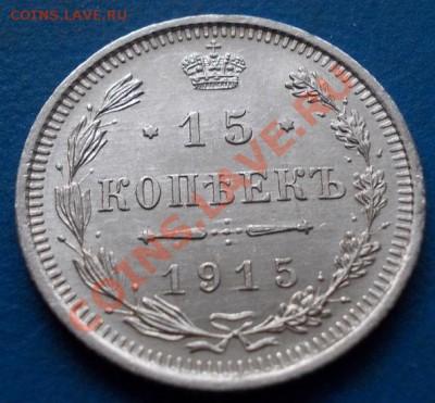 15 копеек 1915 кладовая. штемпель. чердак до 12.02. - 778