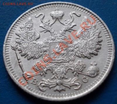 15 копеек 1915 кладовая. штемпель. чердак до 12.02. - 779