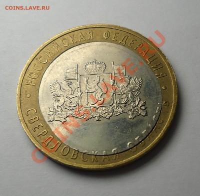 БРАК 10 рублей Свердл.обл.2008г.до 13.02.2013г. МСК 21-05ч. - Sverdl (2).JPG