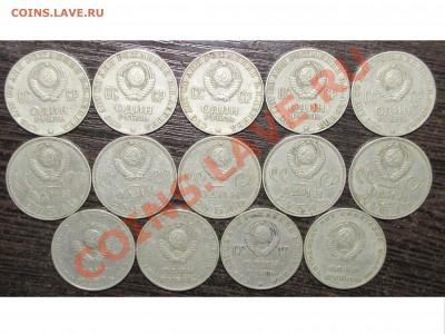 Юб. Рубли 1965-77 (14 шт) до 12 февраля 22:00 - 26.JPG